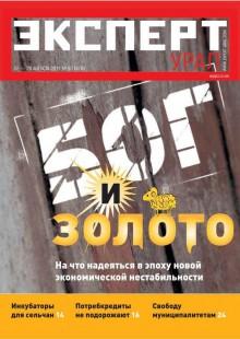 Обложка книги  - Эксперт Урал 33-2011