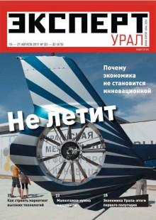 Обложка книги  - Эксперт Урал 30-32-2011