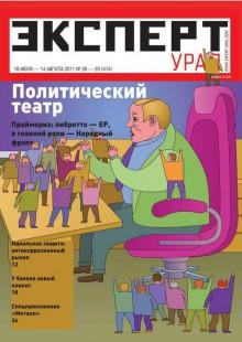Обложка книги  - Эксперт Урал 28-29-2011