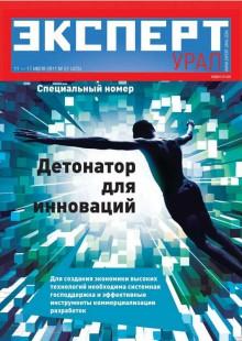 Обложка книги  - Эксперт Урал 27-2011