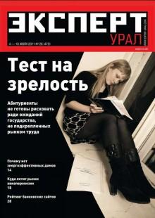 Обложка книги  - Эксперт Урал 26-2011