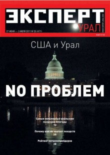 Обложка книги  - Эксперт Урал 25-2011