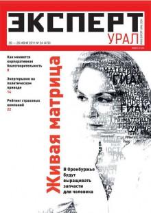 Обложка книги  - Эксперт Урал 24-2011