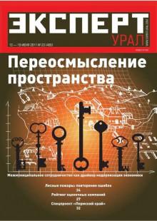 Обложка книги  - Эксперт Урал 23-2011