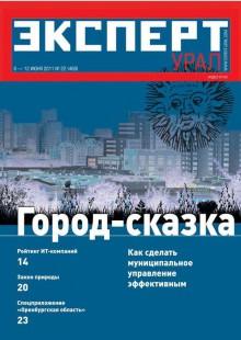 Обложка книги  - Эксперт Урал 22-2011