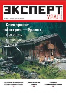 Обложка книги  - Эксперт Урал 21-2011