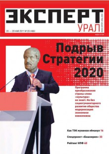 Обложка книги  - Эксперт Урал 20-2011