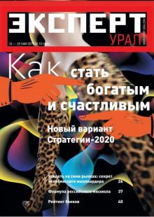 Обложка книги  - Эксперт Урал 19-2011