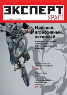 Обложка книги  - Эксперт Урал 18-2011