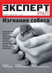 Обложка книги  - Эксперт Урал 16-17-2011