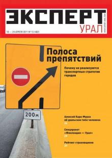 Обложка книги  - Эксперт Урал 15-2011
