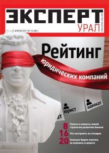 Обложка книги  - Эксперт Урал 14-2011