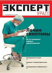 Обложка книги  - Эксперт Урал 13-2011