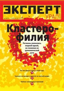 Обложка книги  - Эксперт Урал 12-2011