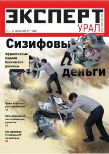 Обложка книги  - Эксперт Урал 11-2011