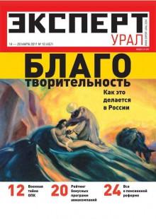 Обложка книги  - Эксперт Урал 10-2011