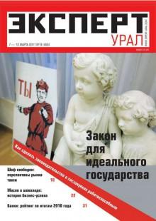 Обложка книги  - Эксперт Урал 09-2011
