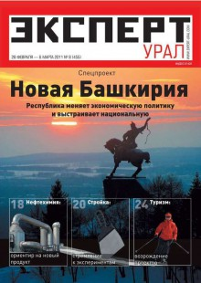 Обложка книги  - Эксперт Урал 08-2011