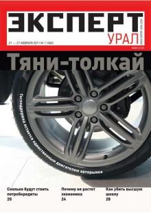 Обложка книги  - Эксперт Урал 07-2011