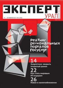 Обложка книги  - Эксперт Урал 06-2012-2-2011