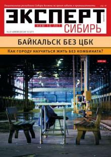 Обложка книги  - Эксперт Сибирь 15-2013