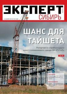 Обложка книги  - Эксперт Сибирь 26-2012