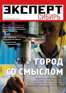 Обложка книги  - Эксперт Сибирь 42-2011