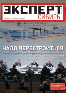 Обложка книги  - Эксперт Сибирь 07-08-2011