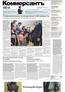 Обложка книги  - КоммерсантЪ 71-2015