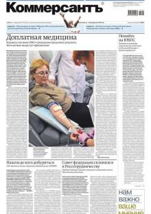Обложка книги  - КоммерсантЪ 06-2015