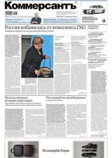 Обложка книги  - КоммерсантЪ 213-2014