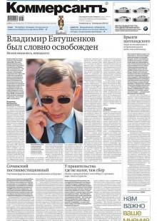 Обложка книги  - КоммерсантЪ 170-2014