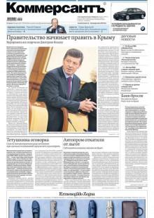 Обложка книги  - КоммерсантЪ 49-2014