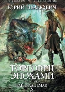 Обложка книги  - Рай и ад Земли