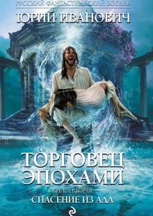 Обложка книги  - Спасение из ада