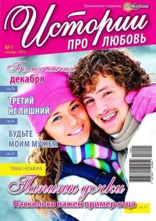 Обложка книги  - Истории про любовь 01-2014