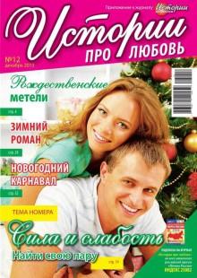 Обложка книги  - Истории про любовь 12-2013