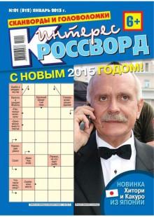 Обложка книги  - Интерес-Кроссворд 01-02-2015