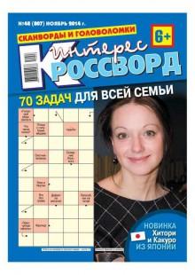 Обложка книги  - Интерес-Кроссворд 48-2014