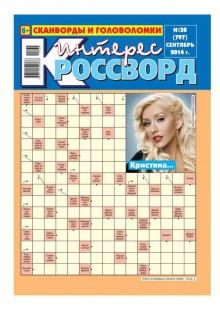 Обложка книги  - Интерес-Кроссворд 38-2014