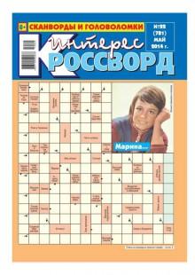 Обложка книги  - Интерес-Кроссворд 22-2014