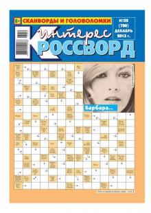 Обложка книги  - Интерес-Кроссворд 52-2013