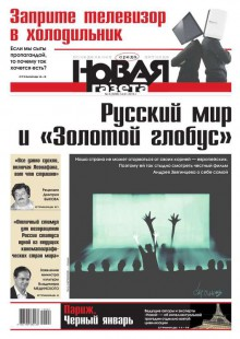 Обложка книги  - Новая газета 02