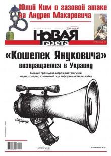 Обложка книги  - Новая газета 114-2014