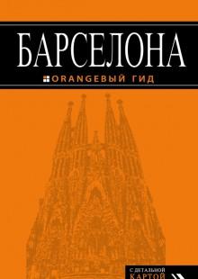 Обложка книги  - Барселона. Путеводитель