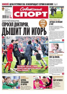 Обложка книги  - Советский спорт 46-2015
