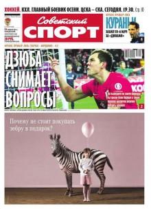 Обложка книги  - Советский спорт 175м