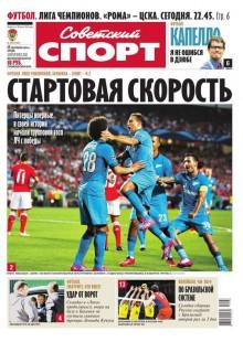 Обложка книги  - Советский спорт 135-2014