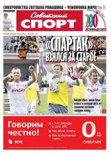 Обложка книги  - Советский спорт 105-м
