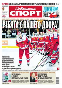 Обложка книги  - Советский спорт 194-M